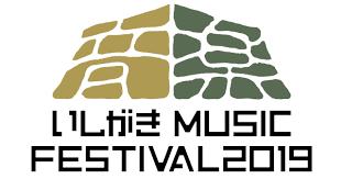 2019 いし フェスティバル がき ミュージック